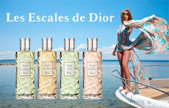 Круизная коллекция ароматов Диор