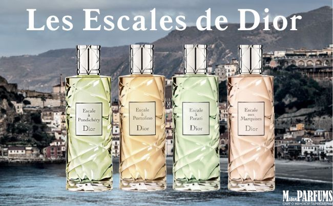 Круизная серия парфюма Диор