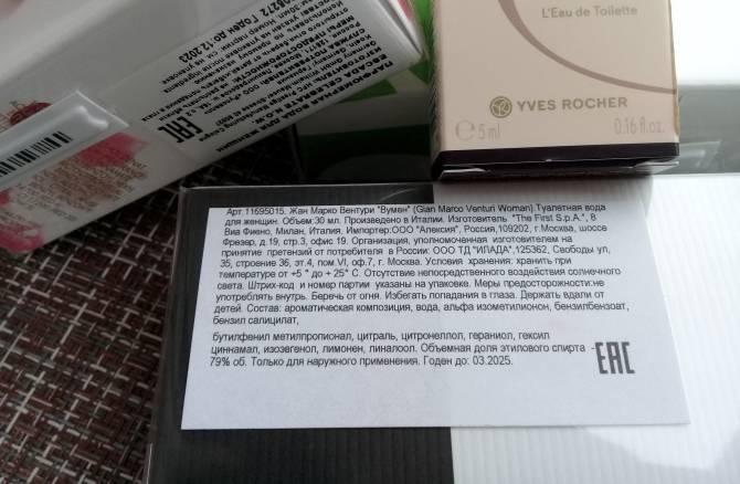 Сроки годности духов указаны на упаковке